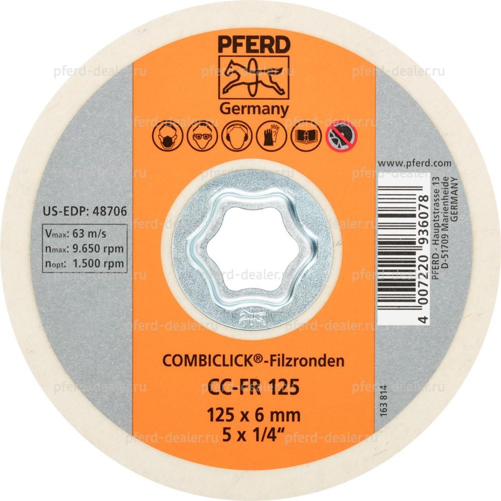 Диск войлочный полировальный CC-FR-img
